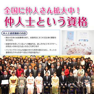 【横浜会場】今注目の婚活ビジネス!「仲人士」資格認定試験