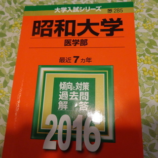 2016  昭和大学医学部 赤本