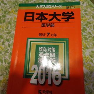 2016 日本大学医学部 赤本
