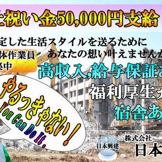 入社祝い金50,000円支給!京都・滋賀 超安定の解体作業員大募集!!