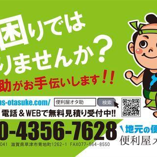 1時間3000円~ 何でもお手伝いします!