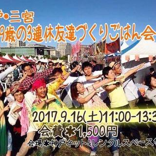 神戸・三ノ宮【現在女性4名集合】9/16(土)★25歳~39歳迄★...