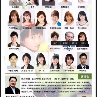 発達障害児の家族の物語の舞台と早稲田大学卒の自閉症青年母によるハウスワークセラピーの講演の画像