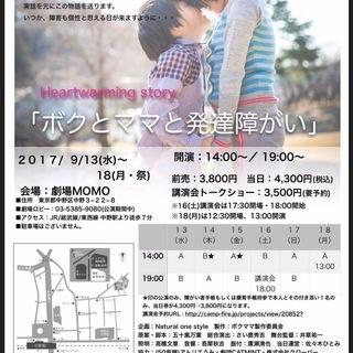 発達障害児の家族の物語の舞台と早稲田大学卒の自閉症青年母によるハウスワークセラピーの講演 - 中野区
