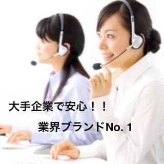 大手企業で安心!コールセンターstaff募集!