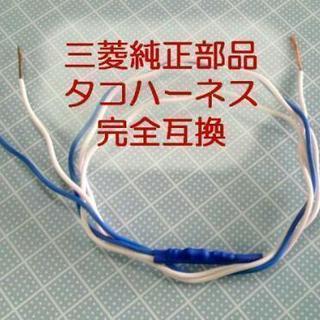 ◆タコハーネス◆三菱純正完全互換◆当方オリジナル◆