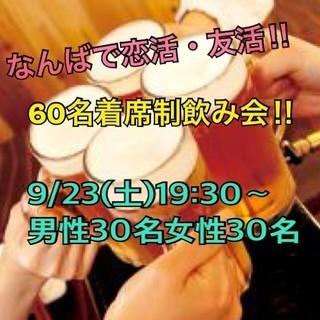 9/23(土)なんば居酒屋で恋活・友活!!