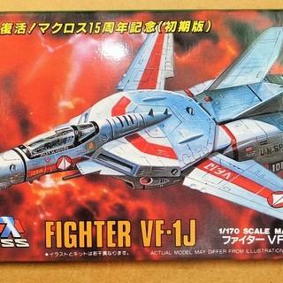 バンダイ BANDAI 超時空要塞マクロス VF-1J バルキリ...