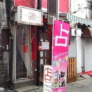 新宿の人気占い師に!占い師の先生を募集しています!~新宿・歌舞伎町...