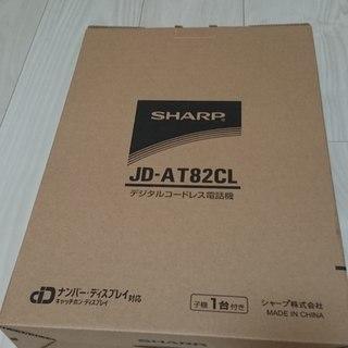 (取引済)【親機のみ・新品】シャープ電話機JD-AT82CL