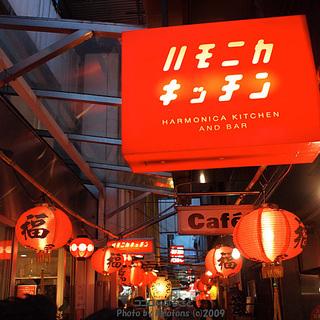 10月1日(10/1)  お酒好き集合!吉祥寺の昭和レトロなハモニ...