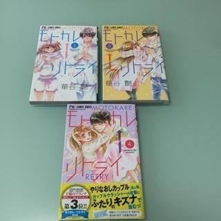 ☆モトカレ リトライ☆   (1・3・4巻)