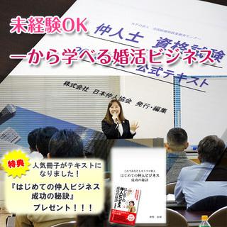 【横浜会場】今注目の婚活ビジネス!「仲人士」資格認定試験 - 横浜市