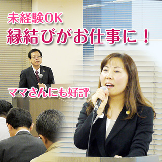 【横浜会場】今注目の婚活ビジネス!「仲人士」資格認定試験 - 資格