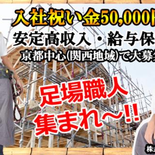 入社祝い金50,000円支給!月給30万以上。関西圏内足場職人大募集!