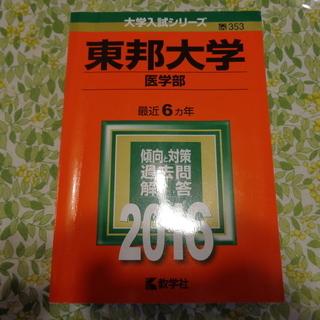 2016 東邦大学 医学部 赤本