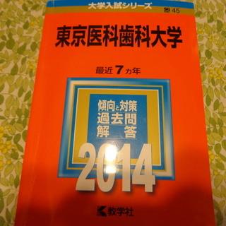 2014 東京医科歯科大学 赤本