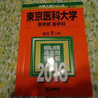2016 東京医科大学 医学部 赤本