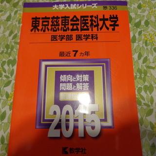 2015 東京慈恵会医科大学 赤本