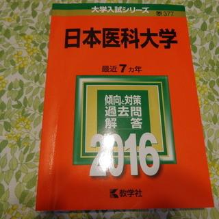 2016 日本医科大学 赤本