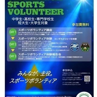 チャレンジ スポーツボランティア