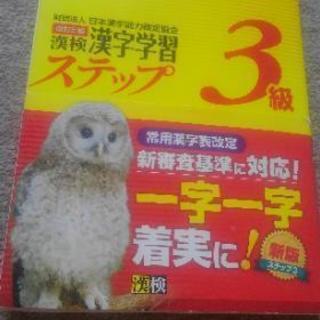 漢字検定3級のトレーニング本