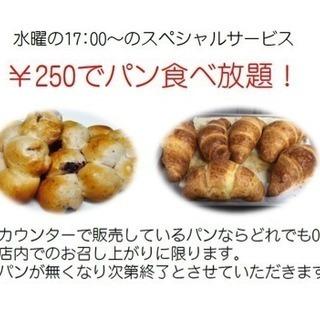 毎週水曜日17:00から、¥250でパン食べ放題