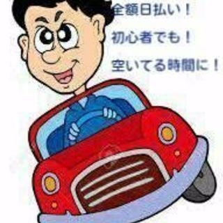 時給換算2000円以上! 1日2万円オーバー! 大人気☆小型荷物の...