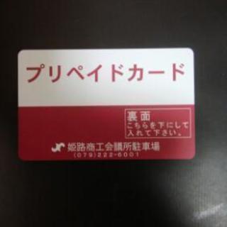 姫路市商工会議所プリペイドカード