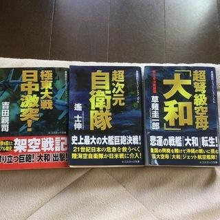 コスミック文庫 架空戦記シリーズ3冊