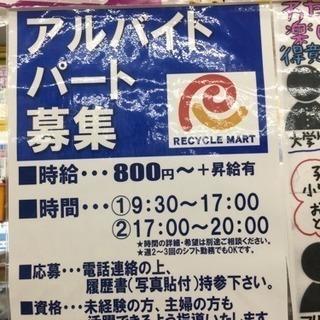 糸島 福岡市西区 アルバイト募集 リサイクルショップ! 九大生 フ...