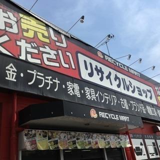 ☆リサイクルショップ☆ リサイクルマート原店 アルバイト・パート...