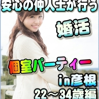 個室☆婚活☆パーティー 10/22(日) 11時~彦根市 24歳~...