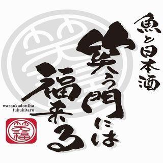 錦糸町で飲もうよ! 10月9日(体育の日)日本酒50本飲み干しパー...
