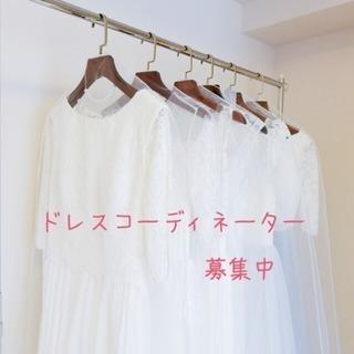 大阪:ドレスコーディネーター募集