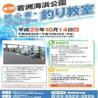 第3回初心者・ファミリー釣り教室開催!!