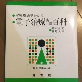 電子治療実用百科