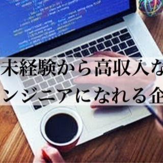 【未経験からのエンジニア募集】