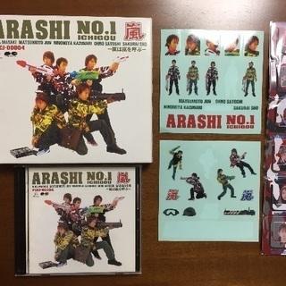 ★貴重★嵐ARASHI NO.1(アラシイチゴウ)初回限定