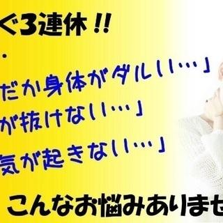 9月16日(土)〜18日(祝月)限定特別キャンペーン開催‼︎人気...