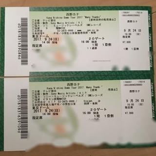 値下げ西野かな9/24東京ドーム良席☆