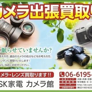 カメラ出張買取!出張無料! SK家電カメラ館 大阪カメラ買取