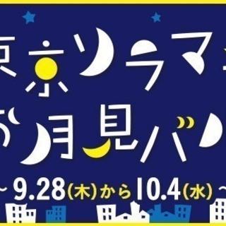 東京ソラマチ®お月見バル