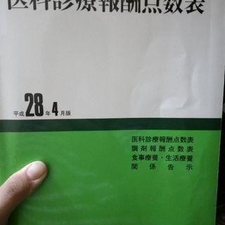 医療事務の勉強(^-^;