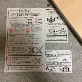 ユアサプライムスこたつYKC-FF758(IV)75×75cm − 愛知県