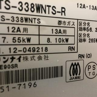 【買い手決まりました】リンナイ RTS-338WNTS ガスコンロ/ガスレンジ/ガステーブル 水有り片面焼きグリル コンパクト56cm幅 − 愛知県