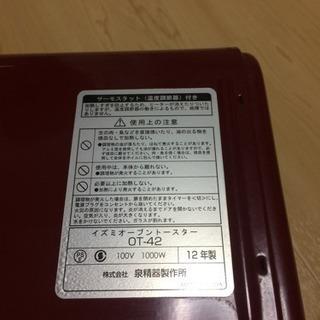 イズミオーブントースターOT-42 - 家電