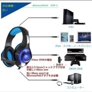 ゲーミングヘッドセット   プレイステーション4 Xbox One など対応 − 千葉県