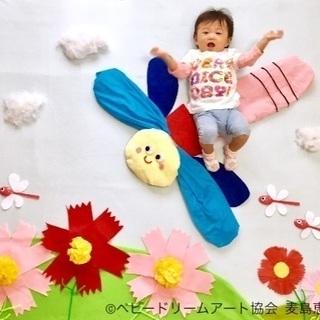 9/27(水)SOKAハハフェスタ♡ベビードリームアート撮影体験会♡