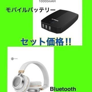 セット価格!Bluetoothヘッドホン&大容量モバイルバッテリー